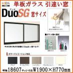 ショッピングアルミ アルミサッシ 2枚引違い窓 LIXIL リクシル デュオSG 18607 W1900×H770mm 単板ガラス 半外型枠 樹脂アングルサッシ 窓サッシ DIY
