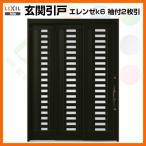 玄関引戸(引き戸) LIXIL/リクシル エレンゼK6 16型 袖付2枚引 アルミ色 アルミサッシ 玄関ドア