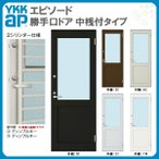 YKKap 勝手口ドア 半外付型 中桟付タイプ 06018 W640×H1830 YKK 樹脂アルミ複合サッシ エピソード 2シリンダー仕様