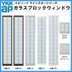 樹脂アルミ複合サッシ ガラスブロック・ウィンドウ 035034 サッシW392×H413 複層ガラス YKKap エピソード ウインスター YKK サッシ 飾り窓