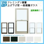 YKKap フレミングJ 片上げ下げ窓 03607 W405×H770mm PG 複層ガラス バランサー式 樹脂アングル アルミサッシ リフォーム DIY