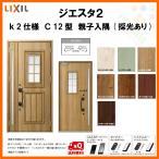 断熱玄関ドア LIXIL ジエスタ2 CLASSIC(クラシック) C12型デザイン k2仕様 親子入隅(採光あり)ドア リクシル トステム TOSTEM アルミサッシ