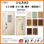 断熱玄関ドア LIXIL ジエスタ2 INDIVITY(インディヴィティ) D41型デザイン k2仕様 親子(採光あり)ドア リクシル トステム TOSTEM アルミサッシ