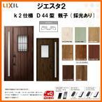 断熱玄関ドア LIXIL ジエスタ2 INDIVITY(インディヴィティ) D44型デザイン k2仕様 親子(採光あり)ドア リクシル トステム TOSTEM アルミサッシ
