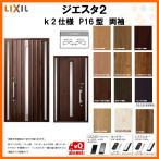 断熱玄関ドア LIXIL ジエスタ2 PLAIN(プレーン) P16型デザイン k2仕様 両袖ドア リクシル トステム TOSTEM アルミサッシ