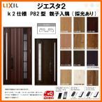 断熱玄関ドア LIXIL ジエスタ2 PLAIN(プレーン) P82型〈採風デザイン〉 k2仕様 親子入隅(採光あり)ドア リクシル トステム TOSTEM アルミサッシ