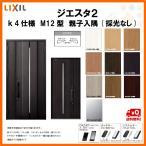 断熱玄関ドア LIXIL ジエスタ2 MINIMAL(ミニマル) M12型デザイン k4仕様 親子入隅(採光なし)ドア リクシル トステム TOSTEM アルミサッシ