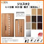 断熱玄関ドア LIXIL ジエスタ2 MINIMAL(ミニマル) M28型デザイン k4仕様 親子(採光なし)ドア リクシル トステム TOSTEM アルミサッシ
