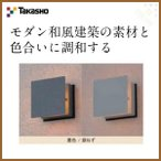 粋 ウォールライトローボルト(ほのあかり) 本体色 銀ねず LED2.5Wモジュール W140xD92xH140mm 約0.7kg 木ビス2本 絶縁ブッシング2本付き Takasho タカショー