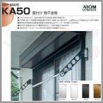 壁付け物干金物 外部用 KA50 2本1セット