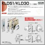 引戸錠 アトム KLD-51-P3/KLD30-P3 表示錠 ケース鎌錠建具 引き戸 施錠 鍵