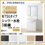 アサヒ衛陶/洗面化粧台 Kシリーズ 間口750mm シャワー水栓 LK3711KUE+M703LHDN/三面鏡 2面収納ヒーター付LED仕様