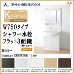 アサヒ衛陶/洗面化粧台 Kシリーズ 間口750mm シャワー水栓 LK3711KU+M753BNLH/フラット三面鏡 ヒーター付LED仕様