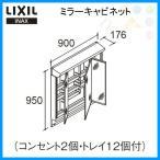 LIXIL/INAX 洗面化粧台 ピアラ ミラーキャビネット 間口900mm MAR1-903TX 3面鏡(全収納) 蛍光灯照明 全高1900mm用 くもり止めコートなし