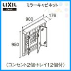 LIXIL/INAX 洗面化粧台 ピアラ ミラーキャビネット 間口900mm MAR1-903TXU 3面鏡(全収納) 蛍光灯照明 全高1900mm用 くもり止めコート付