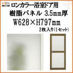 ロンカラー浴室ドア用樹脂パネル 07-18 3.5mm厚 W628×H797mm 2枚入り(1セット) 梨地柄 LIXIL/TOSTEM