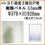 BF浴室3枚引戸 交換用樹脂パネル 13-20A 3.5mm厚 W378×H1828mm 1枚入り(1セット) 梨地柄 LIXIL/TOSTEM