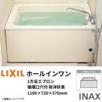 INAX ホールインワン(ガスふろ給湯器 壁貫通タイプ)専用浴槽 1100サイズ 和洋折衷タイプ 1方全エプロン PB-1112VWAL