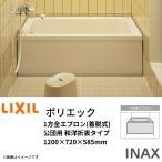 浴槽 1200サイズ 1方全エプロン PB-1202AL(R)-J2 2穴あけ加工なし 専用組フタ・バスバックハンガー付属 ポリエック 和洋折衷公団型タイプ 1200×720×585 INAX