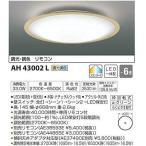 コイズミ照明 シーリングライト 調光・調色 リモコン 〜6畳 フィグモ SAH43002L