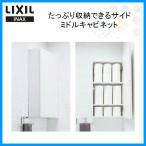 LIXIL(リクシル) INAX(イナックス) サイドミドルキャビネット TSF-106U/WA 寸法:400x150x695 トイレ収納棚
