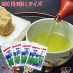 お試し200円  メール便 旨味の茶(かりがね群竹) 約10g×4ヶ