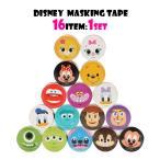 Disney ディズニー マスキングテープ 16種類のキャラクターの顔がマスキングテープになって登場!【1セット16個入】