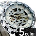 自動巻き 腕時計 メンズ ATW013 透かし彫りが美しいメタルベルトのフルスケルトン 機械式 腕時計 歯車