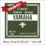 ヤマハ クラシックギター弦 6本1セット NS110