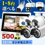 YESKAMO  防犯カメラ ワイヤレス 屋外 200万画素  4chレコーダー 増設可能   動体検知 暗視機能 高画質 (2台200万画素+4CH 12インチモニター+2TB HDD)