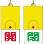 ユニット 回転式両面表示板 開 赤文字 閉 緑文字 101 48 85732