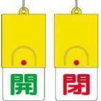 ユニット 回転式両面表示板 開 緑文字 閉 赤文字 101 48 85733