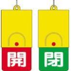 ユニット 回転式両面表示板 白文字 開赤地 閉緑地 101 48 85735
