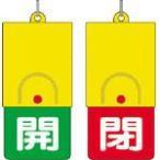 ユニット 回転式両面表示板 白文字 開緑地 閉赤地 101 48