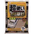 IRIS 超固まる防草砂15Kg アイリスオーヤマ(株) (C15-BR) (414-2012)