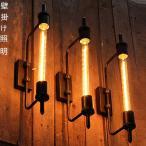 壁掛け照明 ランプシェード アイアン ブラケットライト モダン アンティーク 照明 おしゃれ 壁付け ブラケットライト ウォールライト ヴィンテージ