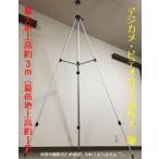 デジカメ・ビデオカメラ用特大三脚(3m):1台 HAKUBA(日本製)自由雲台プレゼント