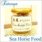 Sea horse food-タツノオトシゴ専用フード-オリジナル冷凍