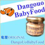 Baby Food ダンゴウオ稚魚用 竜屋オリジナルフード シーホースの餌