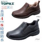ショッピングウォーキングシューズ 滑りをしっかり抑える!水深4cm8時間防水 メンズ TOPAZ 0202 トパーズ メンズコンフォートシューズ メンズウォーキングシューズ ビジネスシューズ 4E 靴