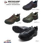 幅広EEEE・4E設計 防水設計DUNLOPダンロップ アーバントラディション666WP メンズスニーカー 登山靴 ハイキング靴 仕事靴 紳士スニーカー