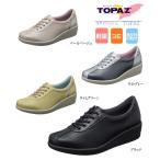 ショッピングウォーキングシューズ 4cmヒールアップでスタイリッシュ TOPAZトパーズ 8103 レディースウォーキングシューズ 靴