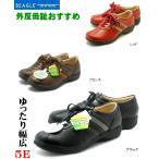 ショッピングウォーキングシューズ ゆったり幅広5E設計 Beagle ビーグル アートオブトラベル AT505 レディースウォーキングシューズ 靴