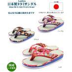 日本製レディース 畳サンダル 畳 スリッパ 畳草履 ビーチサンダル 鼻緒 室内履き