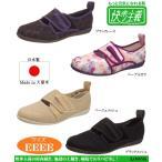 ゆったり幅広4E設計 日本製 快歩主義 L085K 屋内用シューズ リハビリシューズ 室内履き 施設内での靴