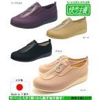 丸洗いOK!撥水設計 日本製 快歩主義 L117 レディースウォーキングシューズ 介護シューズ リハビリシューズ 介護靴