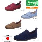 4E〜7E対応 日本製 快歩主義 L141RS 屋内用 介護シューズ 介護靴 リハビリシューズ 室内履き ルームシューズ