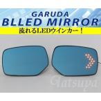 GARUDA ブルーワイドドアミラー スバル WRX S4/STI VAG.VAB LEDウインカー内臓シーケンシャルタイプ ヒーター付 保安基準対応品