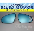 GARUDA ブルーワイドドアミラー トヨタ アクア NHP10 2011/12〜 LEDウインカー内臓シーケンシャルタイプ ヒーター付 保安基準対応品