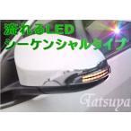 シーケンシャルタイプ LEDドアミラーウインカーランプ トヨタ カローラフィールダーハイブリッド H25.8〜 NKE165G 左右1セット